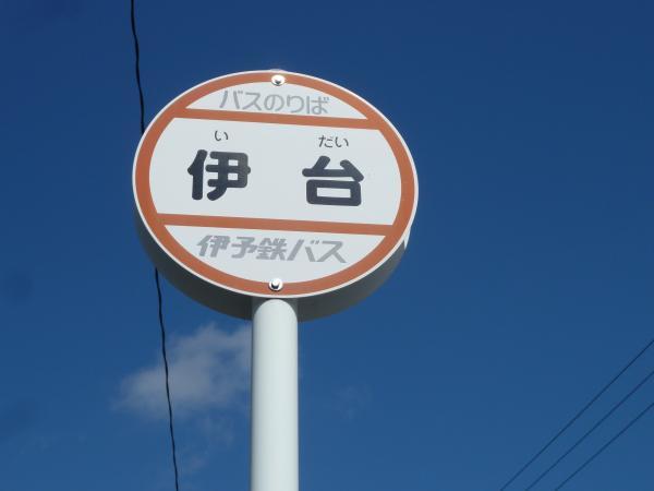 伊台町町バス停21