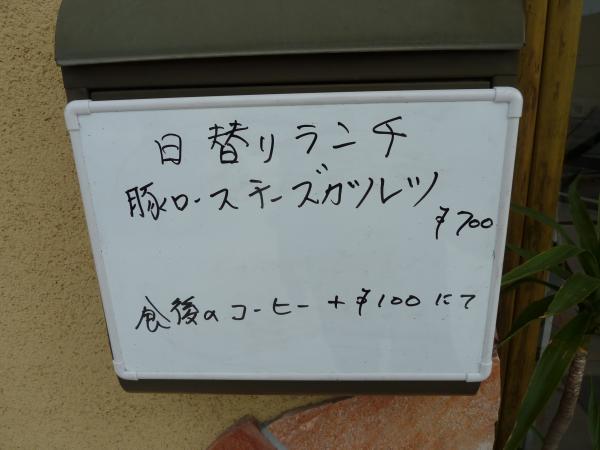 日替わりランチメニュー3