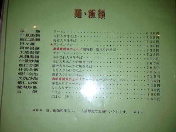 麺メニュー4