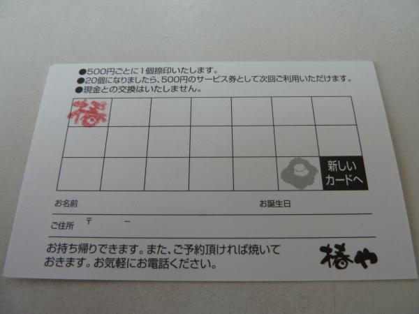カード10