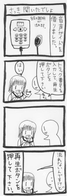 4koma29.jpg