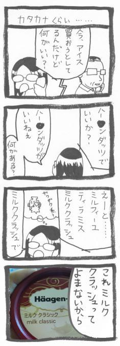 4koma38.jpg