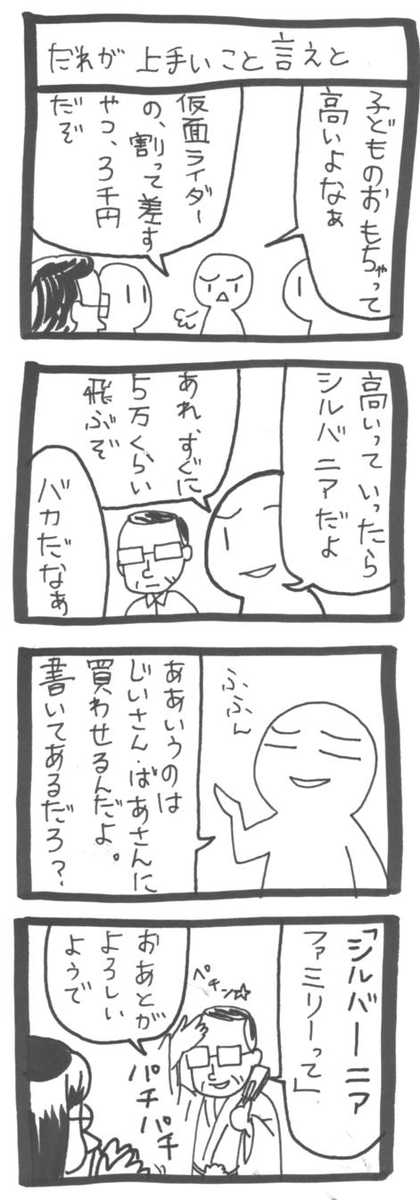 4koma58.jpg
