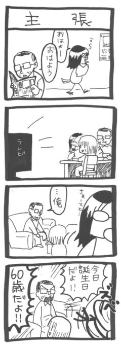 4koma60.jpg