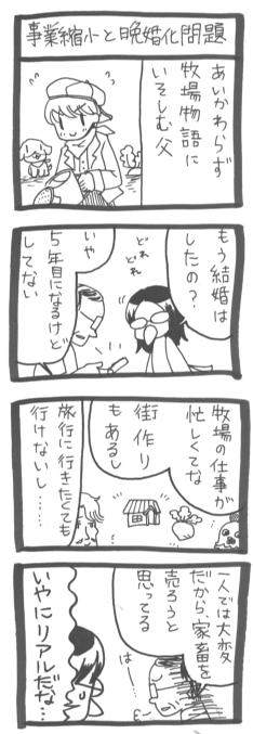 4koma63.jpg