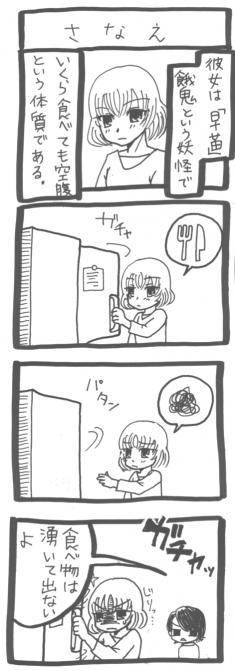 yokai02.jpg