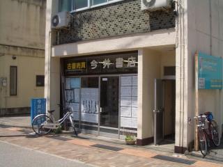 大和近くの古書店