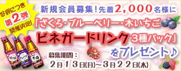 banner_bosyu.jpg