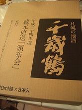 CIMG5008.jpg