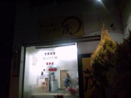 茂 店舗2