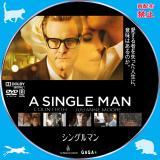 シングルマン 【原題】A SINGLE MAN
