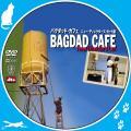 バグダッド・カフェ 【原題】BAGDAD CAFE