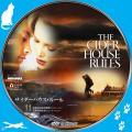 サイダーハウス・ルール 【原題】THE CIDER HOUSE RULES