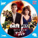デート&ナイト 【原題】DATE NIGHT