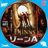 ゾーンA_01a 【原題】DJINNS