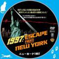 ニューヨーク1997 【原題】Escape from New York