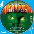 スティーブンキングのゴールデン・イヤーズ 前篇 【原題】STEPHEN KING'S Golden Years