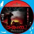 ゴースト・ハウス2 【原題】MESSENGERS 2-THE SCARECROW