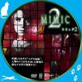 ミミック2 MIMIC2