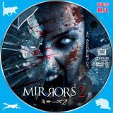 ミラーズ2_02a 【原題】MIRRORS2
