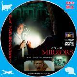 ミラーズ_01a 【原題】MIRRORS