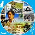モーターサイクル・ダイアリーズ 【原題】THE MOTORCYCLE DIARIES