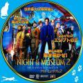 ナイトミュージアム2 【原題】NIGHT AT THE MUSEUM2