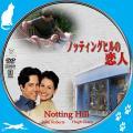ノッティングヒルの恋人 【原題】NOTTING HILL