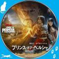 プリンス・オブ・ペルシャ 時間の砂 【原題】PRINCE OF PERSIA