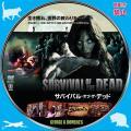 サバイバル・オブ・ザ・デッド 【原題】SURVIVAL OF THE DEAD