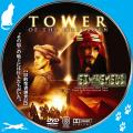 タワー・オブ・タイタンズ 【原題】TOWER OF THE FIRSTBORN