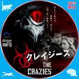 クレイジーズ_01a 【原題】THE CRAZIES