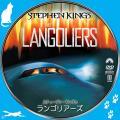 スティーブン・キングのランゴリアーズ 【原題】 STEPHEN KING'S THE LANGOLIERS