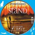 スティーブン・キングのザ・スタンド 前篇 【原題】 STEPHEN KING'S The STAND