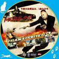 トランスポーター2 TRANSPORTER 2