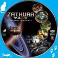 ザスーラ 【原題】ZATHURA