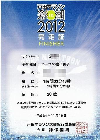s-s-20121118.jpg