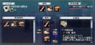 中国段通づくり②