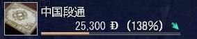 中国段通ーバレンシア価格