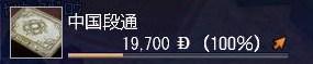 中国段通ーアレクサンドリア価格