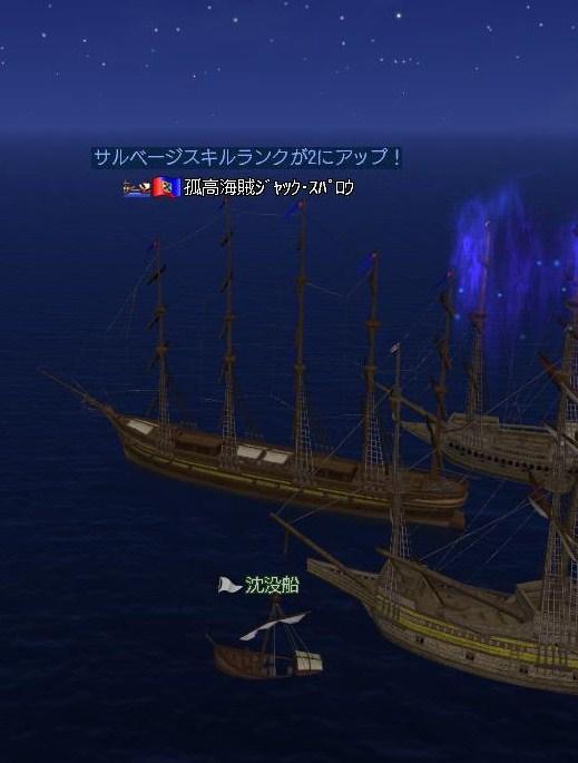 沈没船引き上げ