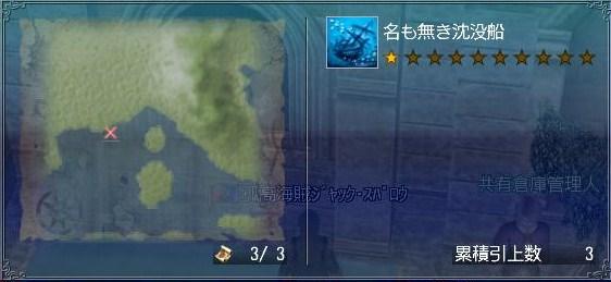 名も無き沈没船☆