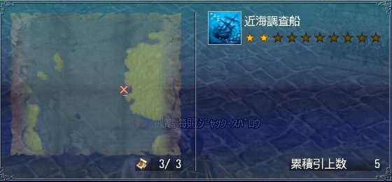 ☆☆近海調査船