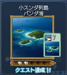小スンダ列島