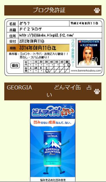 bandicam 2012-08-14 19-46-07-316