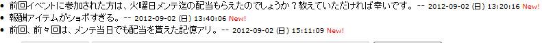 bandicam 2012-09-02 20-49-10-105