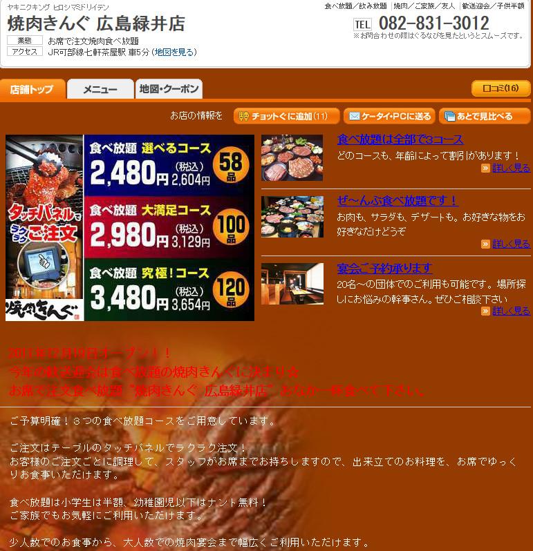 bandicam 2012-12-06 03-53-07-975