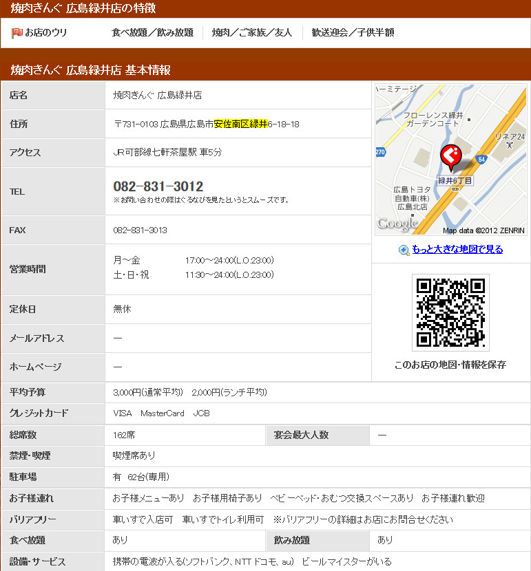 bandicam 2012-12-06 03-52-44-118