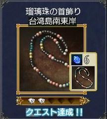 瑠璃珠の首飾り
