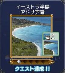 イーストラ半島